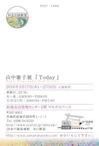 2016.3yukiDM裏