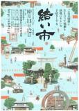yuiichi2014